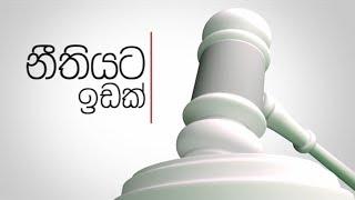 Neethiyata Idak | EP 347 | Vijitha Kumara [03]