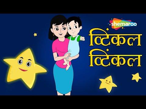 Twinkle Twinkle Little Star (ट्विंकल ट्विंकल लिटिल स्टार)   Hindi Rhymes for Children (HD)
