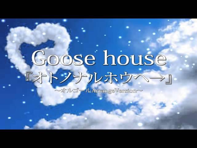 Goose house 『オトノナルホウヘ→』を泣ける【オルゴール】にアレンジしてみました