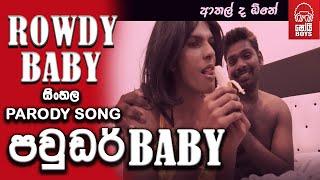 Shoi Boys - Powder Baby (පවුඩර් බේබි) රවුඩි බේබි Parody Song