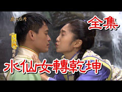 台劇-戲說台灣-水仙女轉乾坤-全集