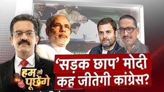 "HTP   ""'सड़क छाप' Modi कह जीतेगी Congress?""  News18 India"