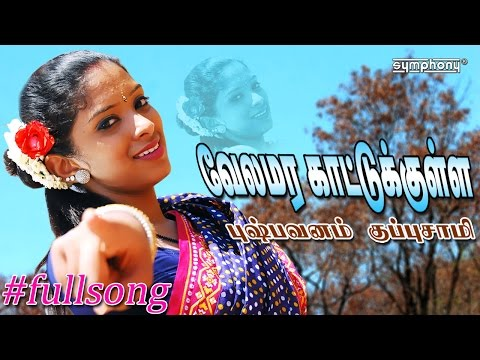 Village special | கள்ள காதல் | Pushpavanam Kuppusamy | Velamara | Tamil Folk | Full song #4