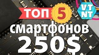 ТОП 5 СМАРТФОНОВ за $250