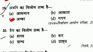 hindi important question for all competitive exams tet /ctet /uptet/mp vyapam/rajasthan vilom  sabad
