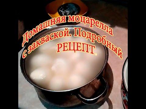 Домашняя моцарелла с закваской. Подробный рецепт.