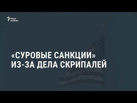 """""""Суровые санкции"""" из-за дела Скрипалей / Новости"""