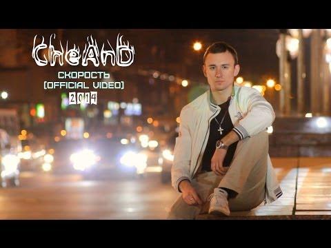 CheAnD - Скорость (official video, 2014) (рэп про правительство, власть, любовь)