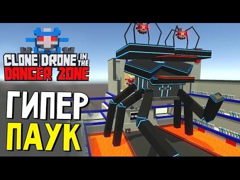 Clone Drone in the Danger Zone - ОГРОМНЫЙ ПАУК ХОЧЕТ МОЕЙ СМЕРТИ (обновление версия 0.8) #17