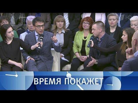 Судьба Крыма. Время покажет. Выпуск от03.11.2017