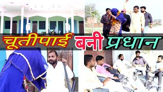 Chutipai Bani Pradhan - Pradhan Vines - Desi Panchayat-Chouhan Vines - Entertainment -New Video