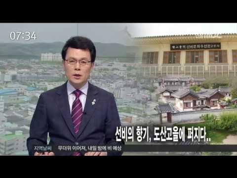 [안동MBC뉴스]도산서원 선비문화수련원 2원사 준공