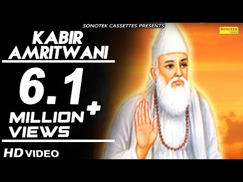 Kabir Amritwani - Vol 1