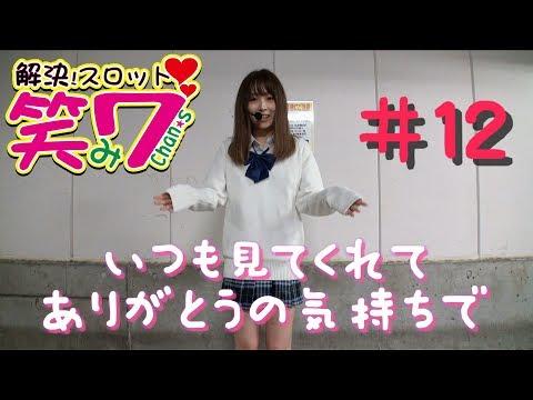 #12 シンデレラブレイド3