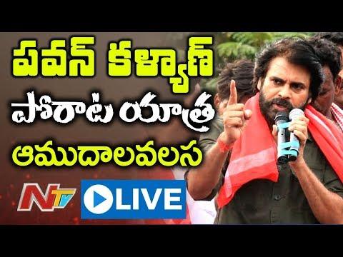 Pawan Kalyan's JanaSena Porata Yatra LIVE || Day 6 @ Amadalavalasa || Pawan Kalyan Live || NTV
