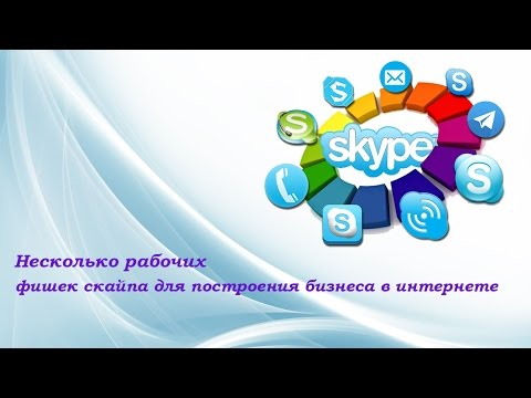 Несколько рабочих фишек скайпа для построения бизнеса в интернет