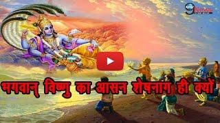 भगवान विष्णु और शेषनाग के सम्बन्ध के पीछे है ये बड़ा रहस्य   Lord Vishnu And Sheshnaag Relation