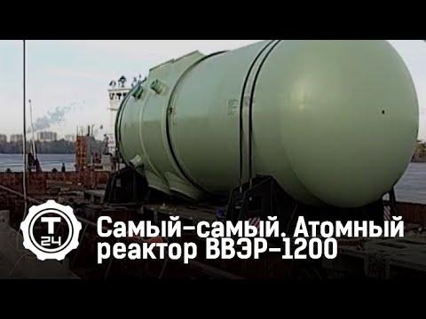 Атомный реактор ВВЭР-1200 | Самый-самый | Т24