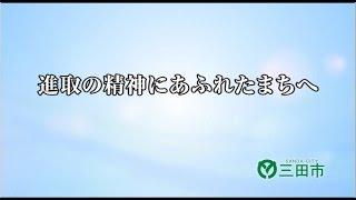 H28三田市広報ビデオ「進取の精神にあふれたまちへ」