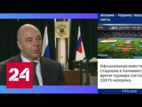 Силуанов: роста цен на жизненно важные товары из-за повышения НДС не будет - Россия 24