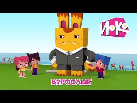 Мультфильмы для детей  🕵👸 Взрослые - ЙОКО - Интересные мультики детям