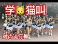 *学猫叫*爵士流行舞蹈*小潘潘,小峰峰*主唱,Jenny Lim 老师改编&指导