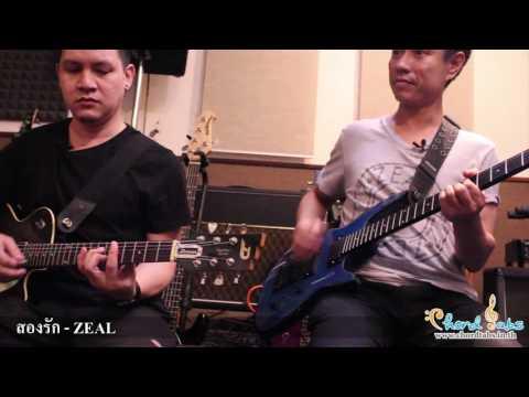 ศิลา ชุ ZEAL สองรัก Guitar Demonstration