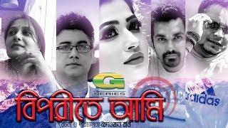 Biporite Ami | Drama | Aupee Karim | Iftekhar Ahmed Fahmi | Adnan Faruk Hillol | Badhon