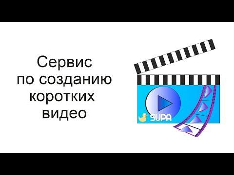Создаем короткие видео для соцсетей в сервисе Supa