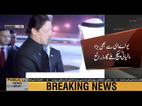 Prime Minister Imran Khan to visit UAE today | Public News