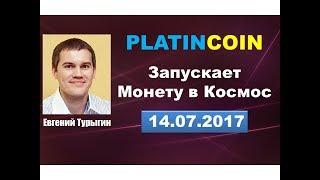 PLATINCOIN Платинкоин - Запускает монету в космос 14.07.2017