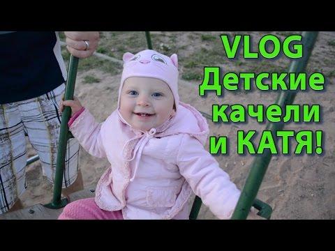 VLOG (ВЛОГ) №3 – Детская площадка - КАЧЕЛИ| Наша девочка на качелях | Little girl on a swing.