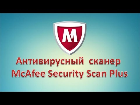 How to uninstall McAfee Security Scan Plus