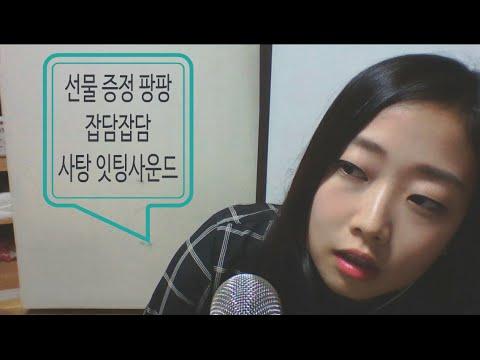 [korean Asmr] 공지(선물증정!!) + 잡담 + 캔디 잇팅사운드 video
