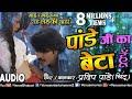 "Pandeyji Ka Beta Hoon | Superstar Pradeep Pandey ""Chintu"" | Mai Re Mai | Latest Bhojpuri Song 2018"
