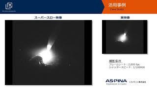 ハイスピードカメラ比較映像「TIG溶接」