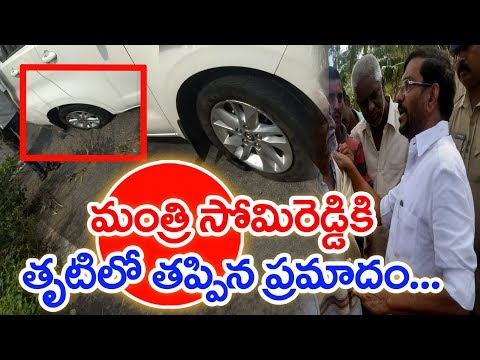 Breaking News: Minister Somireddy Lucky To Escape From Big Accident | Srikakulam | Mahaa News