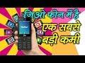 जिओ फ़ोन की सबसे बड़ी कमी सामने आयी l Jio Phone Booking l Jio Phone Specification l Jio Feature Phone