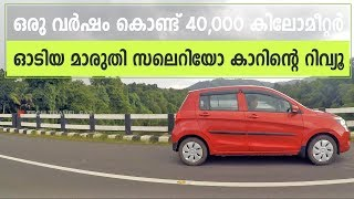 Maruti Celerio Zxi Review After 40,000 Km - Malayalam Travel Vlog by Sujith Bhakthan