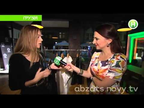 Высокая мода в Грузии - Абзац! - 09.10.2013