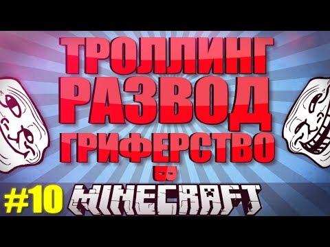 Троллинг школьников в Minecraft #10 Я ЛЮБЛЮ КОНЕЙ САМЫЙ ЛУЧШИЙ ВЫПУСК