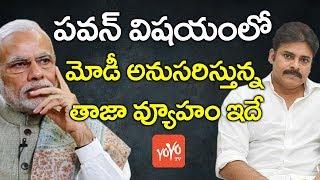 పవన్ విషయం లో మోడీ అనుసరిస్తున్న తాజా వ్యూహం ఇదే | Modi Political Strategy on Pawan Kalyan | YOYOTV