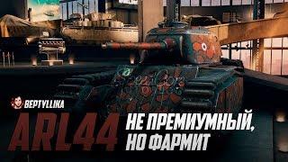 WoT Blitz ARL 44. САМЫЙ ФАРМЯЩИЙ, премиализированный танк в игре.