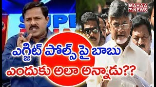 Mahaa News MD Vamsi Exclusive Analysis Chandrababu Shocking Comments | Over Exit Polls
