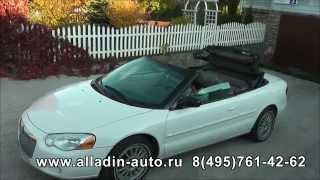 Кабриолет Крайслер - Себринг (Chrysler Sebring)