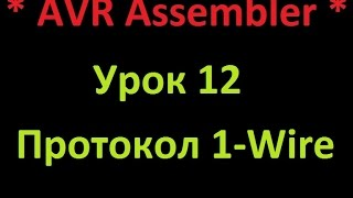 AVR Ассемблер. Урок 12. 1-Wire. AVR Assembler. Lesson 12. 1-Wire.