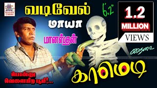 Vadivel & Sarathkumar Comedy