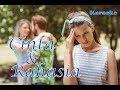 YURA feat GLENN - CINTA & RAHASIA (KARAOKE WITH LYRICS)