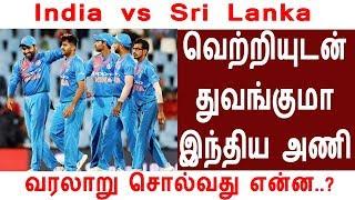 India vs Sri Lanka வெற்றியுடன் துவங்குமா இந்திய அணி வரலாறு சொல்வது என்ன..?
