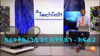 S12 Ep.7 [Part 2] - ክሪፕቶከረንሲና ቢትኮይን | Cryptocurrency & Bitcoin - TechTalk With Solomon
